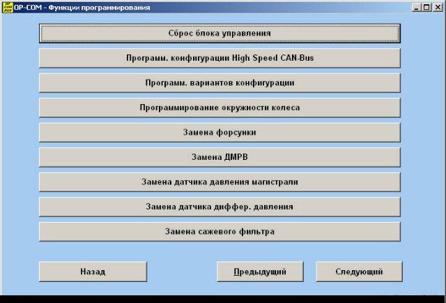 Диагностический адаптер OP-COM v1.70