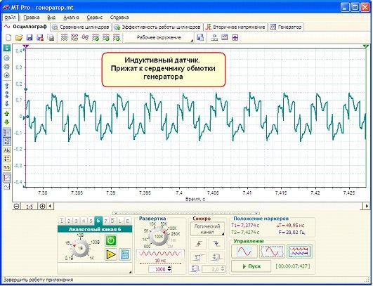 Комплект датчиков-линеек для экспресс диагностики