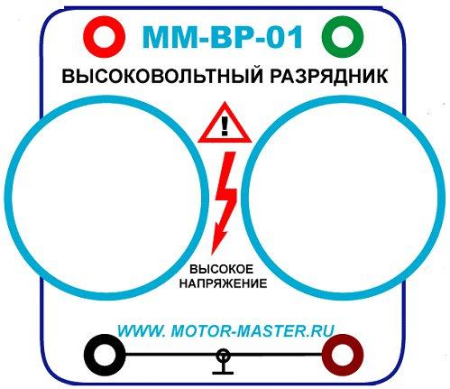 Высоковольтный разрядник ММ-ВР-01