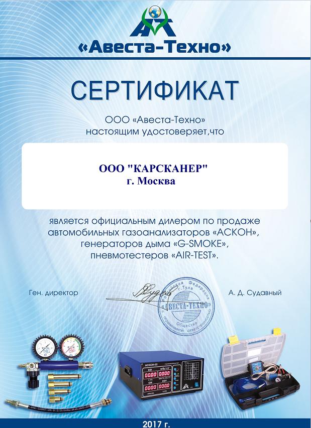 Сертификат Карсканер